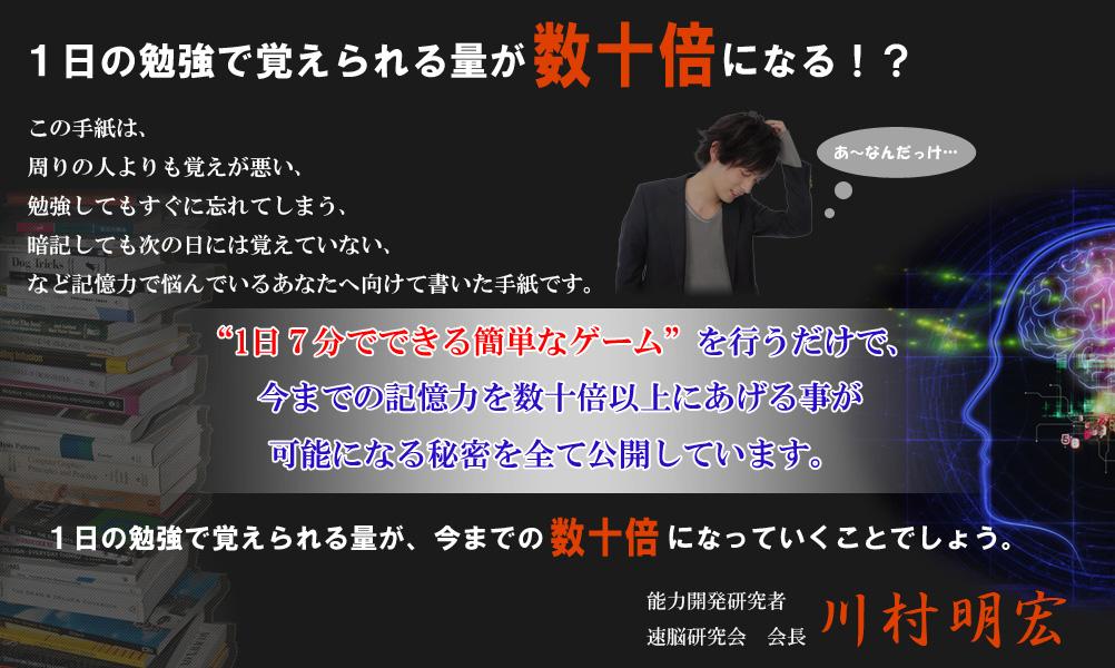 川村明宏のジニアス記憶術